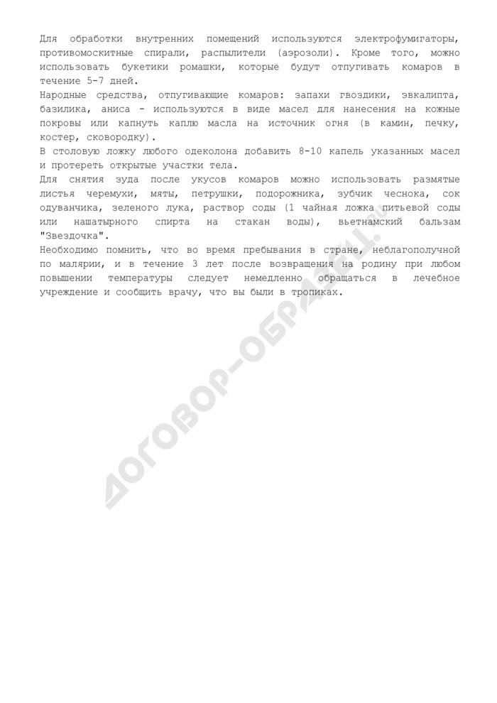 Памятка для населения города Москвы о профилактике малярии. Страница 2