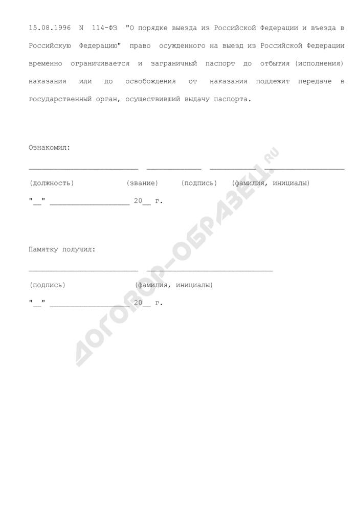 Памятка осужденному к наказанию в виде права занимать определенные должности или заниматься определенной деятельностью (образец). Страница 2