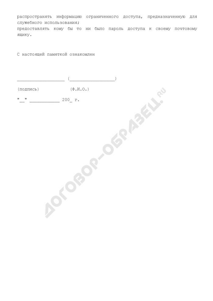 Памятка по работе с корпоративной электронной почтой. Страница 2