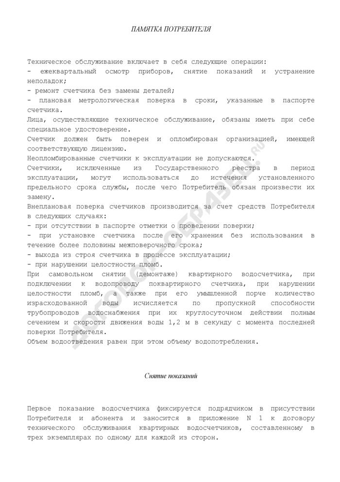 Памятка потребителя (приложение к примерному договору на техническое обслуживание квартирных водосчетчиков в г. Люберцы Люберецкого муниципального района Московской области). Страница 1