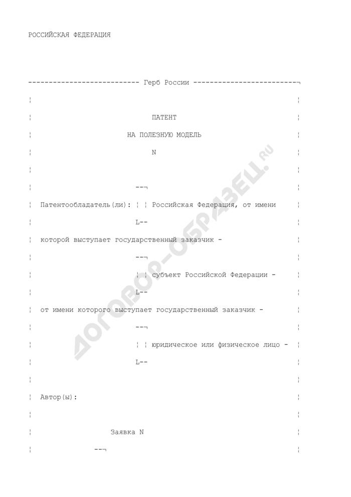 Патент на полезную модель. Страница 1