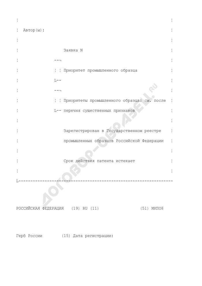Патент на промышленный образец. Страница 2