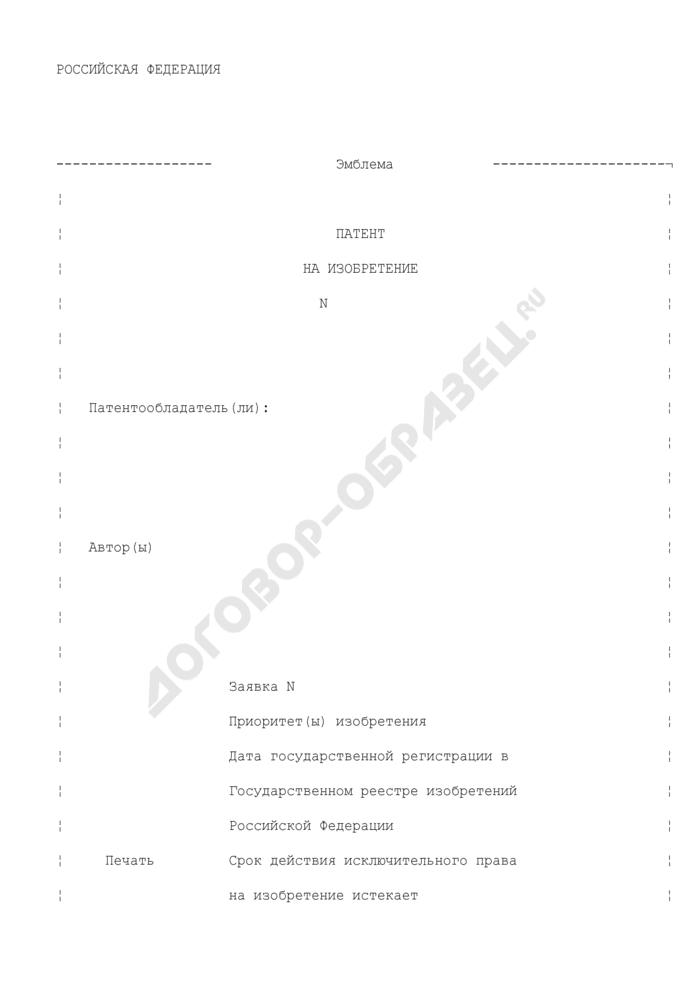 Патент Российской Федерации на изобретение. Страница 1