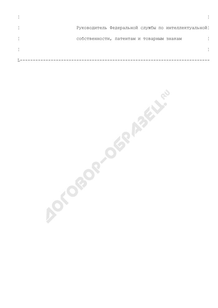 Патент Российской Федерации на изобретение. Страница 2