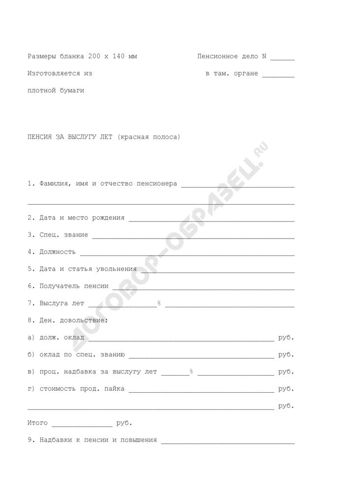 Пенсия за выслугу лет (красная полоса). Страница 1