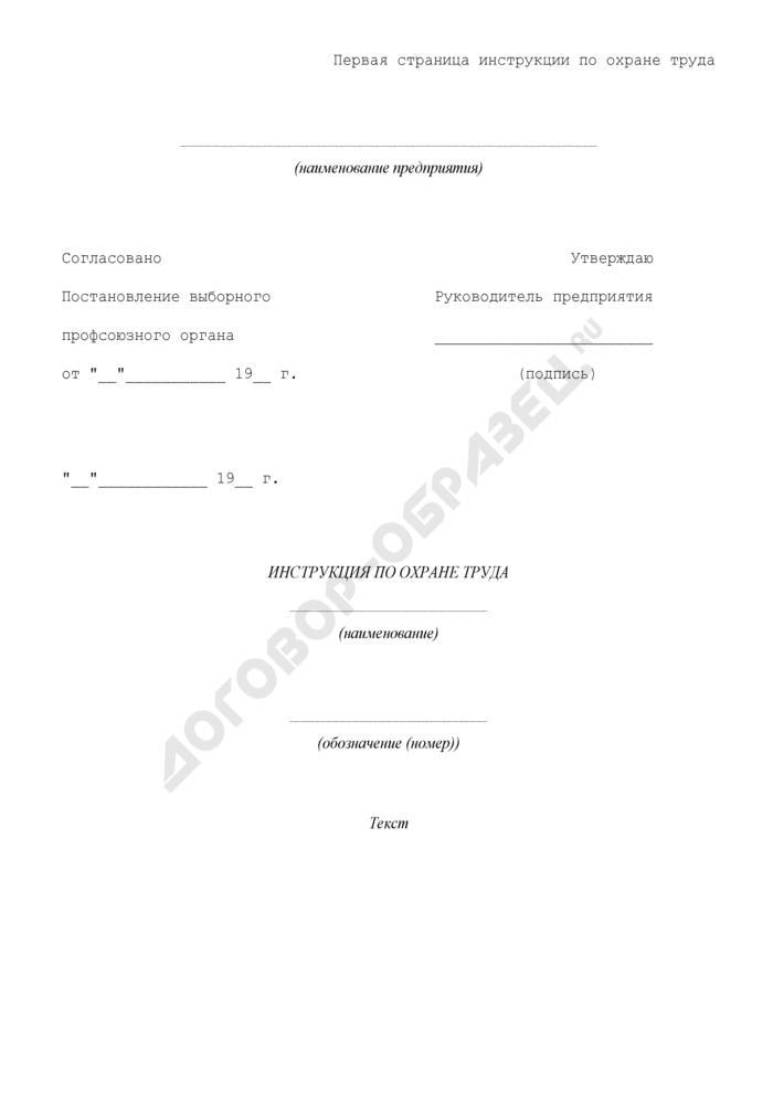 Первая страница инструкции по охране труда. Страница 1
