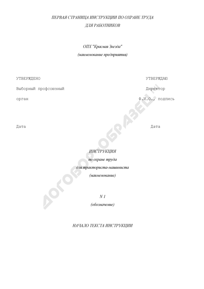 Первая страница инструкции по охране труда для работников. Страница 1