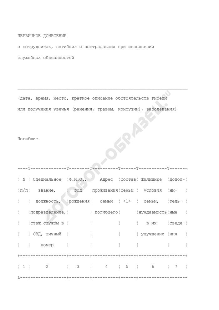 Первичное донесение о сотрудниках МВД РФ, погибших и пострадавших при исполнении служебных обязанностей. Страница 1