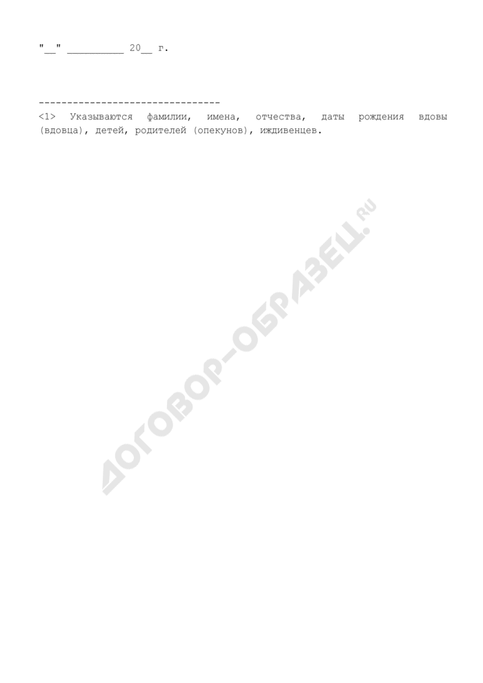 Первичное донесение о сотрудниках МВД РФ, погибших и пострадавших при исполнении служебных обязанностей. Страница 3