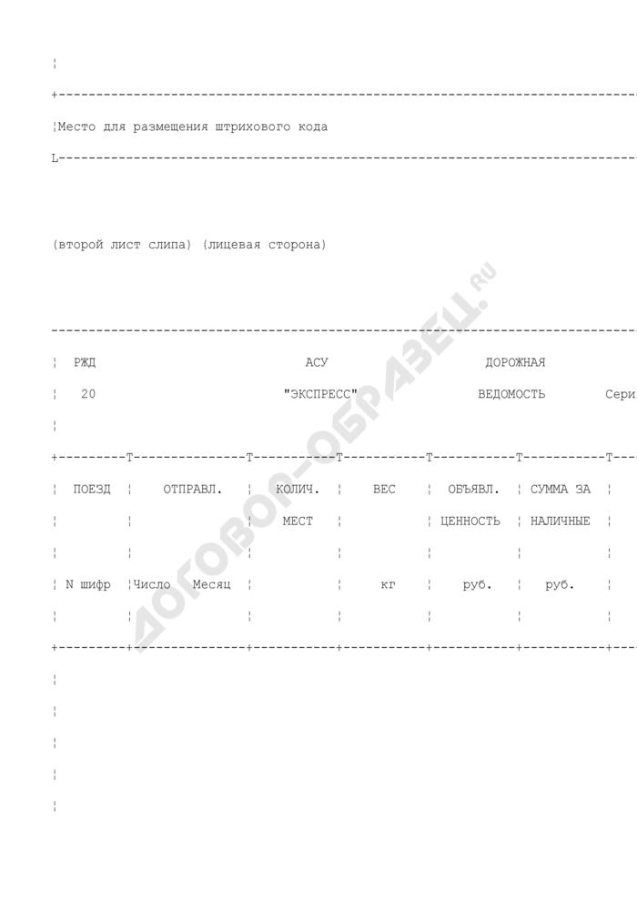 """Перевозочный документ на багаж, грузобагаж, почту АСУ """"Экспресс"""" (трехслойный слип). Страница 2"""