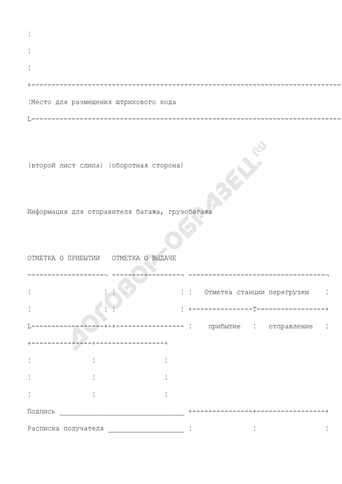 """Перевозочный документ на багаж, грузобагаж, почту АСУ """"Экспресс"""" (трехслойный слип). Страница 3"""