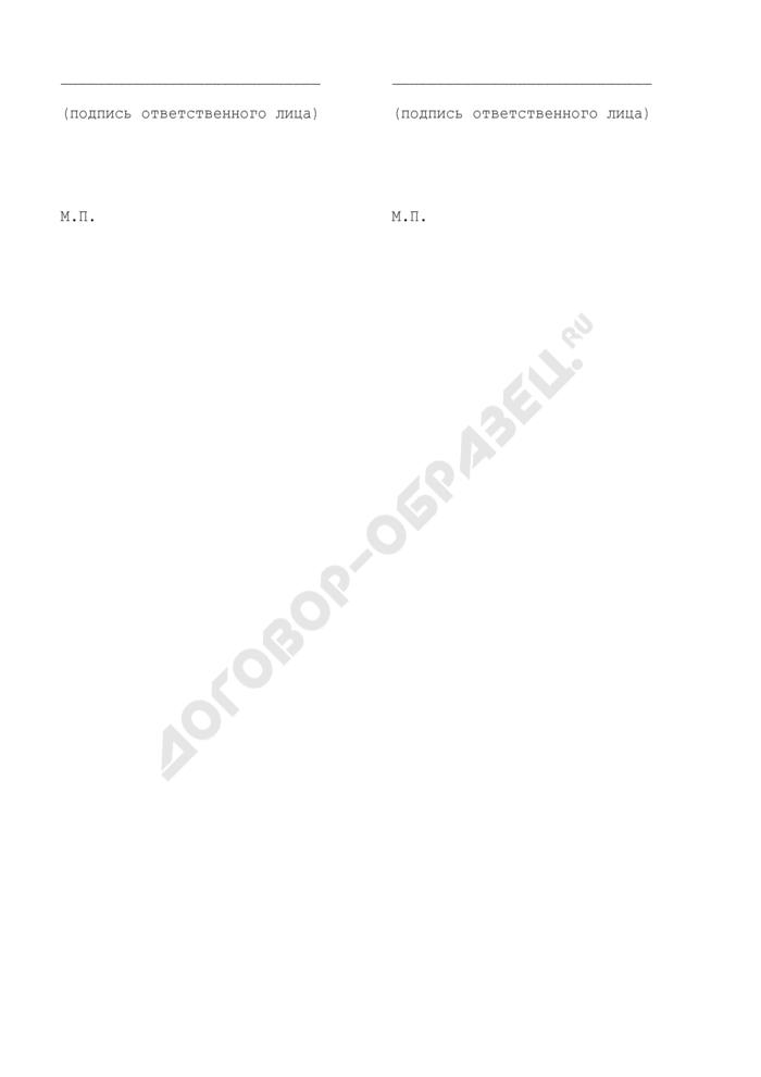 Передаточная надпись (индоссамент). Страница 2