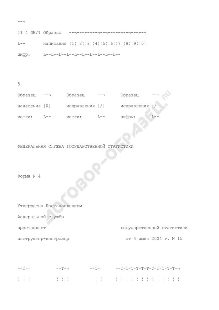 Переписной лист садоводческих, огороднических, животноводческих и дачных некоммерческих объединений граждан. Форма N 4. Страница 1