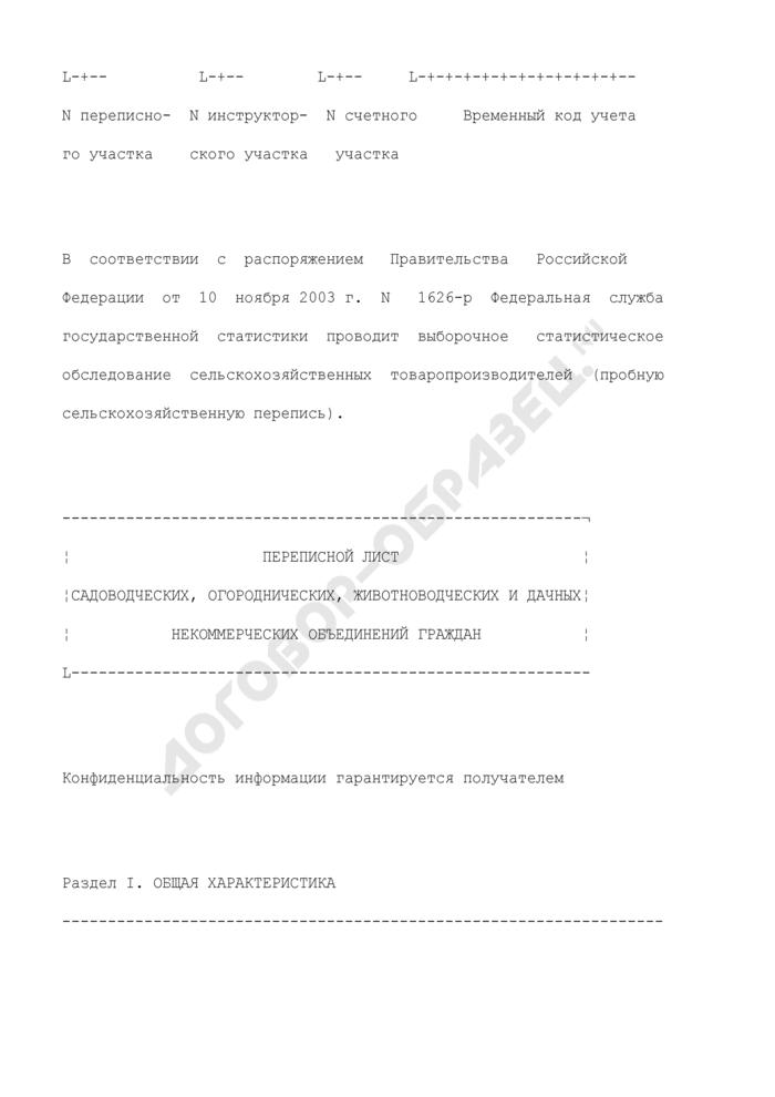 Переписной лист садоводческих, огороднических, животноводческих и дачных некоммерческих объединений граждан. Форма N 4. Страница 2