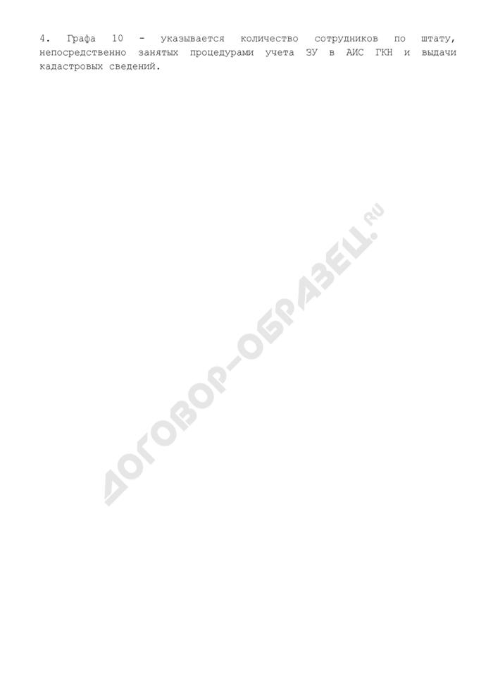 Переход на централизованный кадастровый учет земельных участков по соответствующему субъекту Российской Федерации. Страница 3