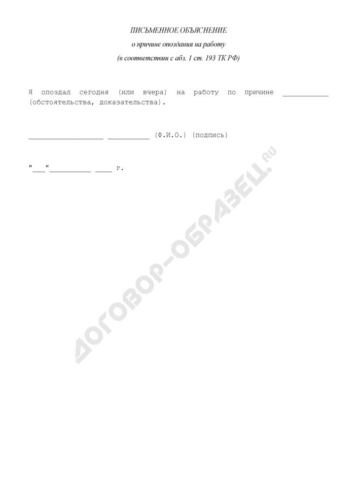 Письменное объяснение о причине опоздания на работу (в соответствии с абз. 1 ст. 193 ТК РФ). Страница 1