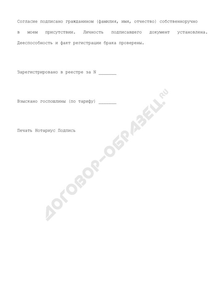 Письменное согласие супруги(а) на заключение договора пожизненной ренты в отношении квартиры, являющейся совместной собственностью. Страница 3