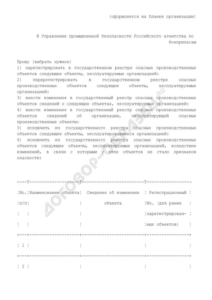Письмо для направления карты учета объекта в Российское агентство по боеприпасам для проведения контроля правильности проведения идентификации опасных производственных объектов. Страница 1