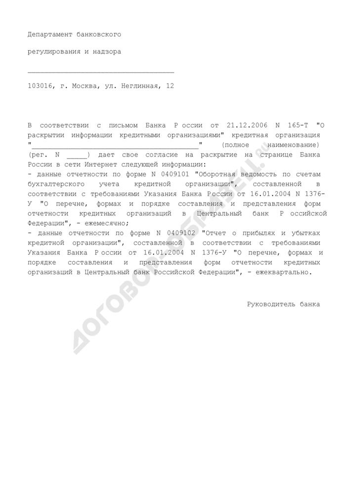 Письмо кредитной организации на согласие о раскрытии информации. Страница 1
