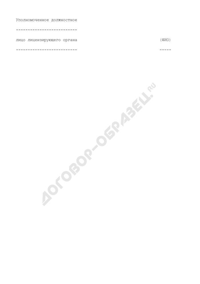 Письмо лицензиату о направлении лицензии Федеральной службы безопасности Российской Федерации по разработке, производству, реализации и приобретению в целях продажи специальных технических средств, предназначенных для негласного получения информации, индивидуальными предпринимателями и юридическими лицами, осуществляющими предпринимательскую деятельность. Страница 2
