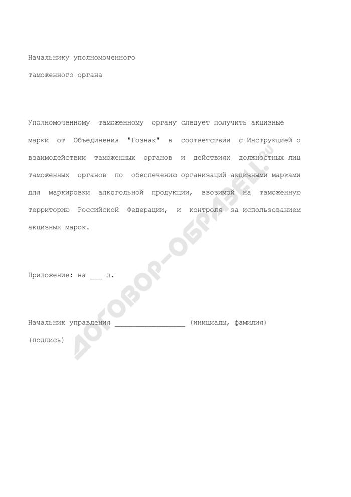 Письмо начальнику уполномоченного таможенного органа о получении акцизных марок. Страница 1