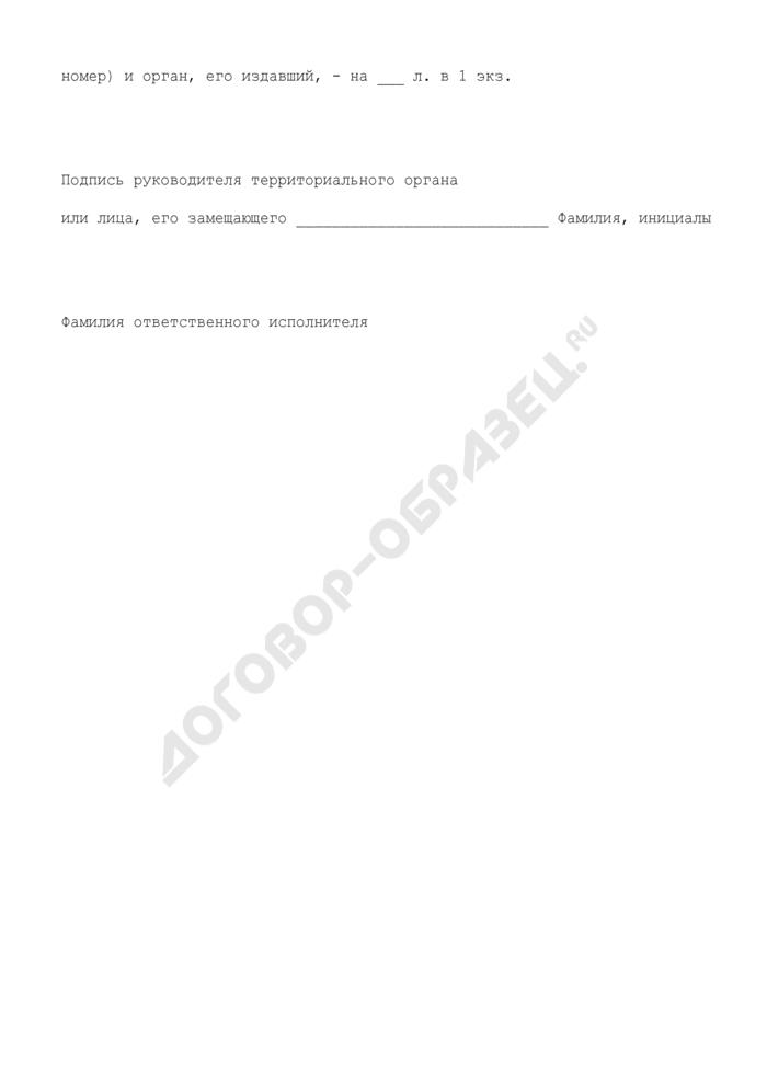Письмо о возобновлении действия разрешения на выбросы (разрешения на сбросы) загрязняющих веществ в окружающую среду (образец). Страница 2