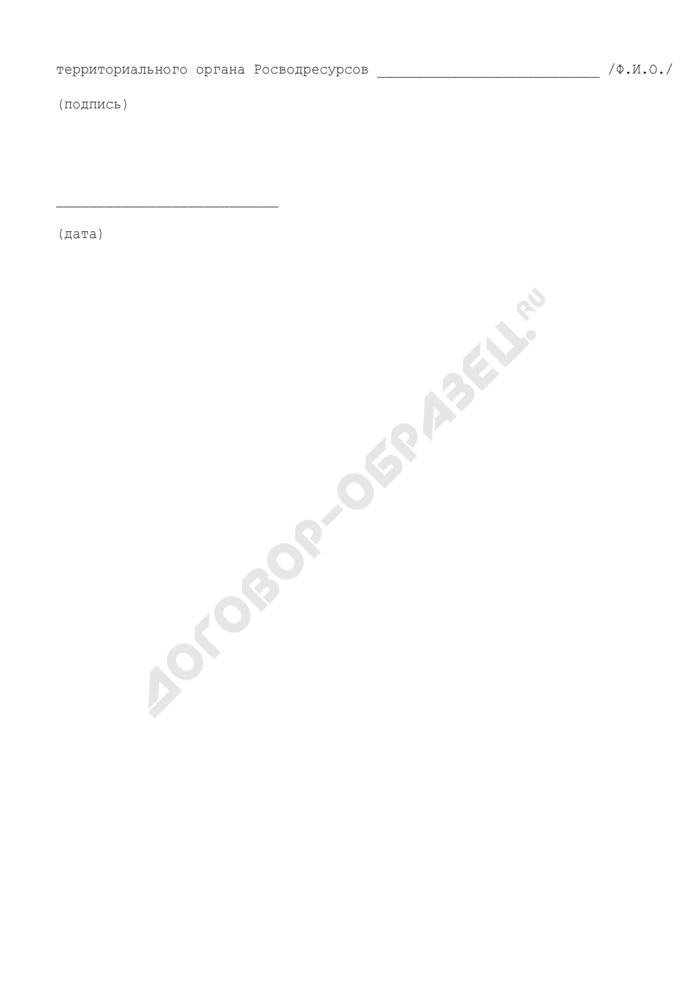 Письмо о мотивированном отказе в государственной регистрации документов ввиду несоответствия требованиям законодательства Российской Федерации (образец). Страница 3