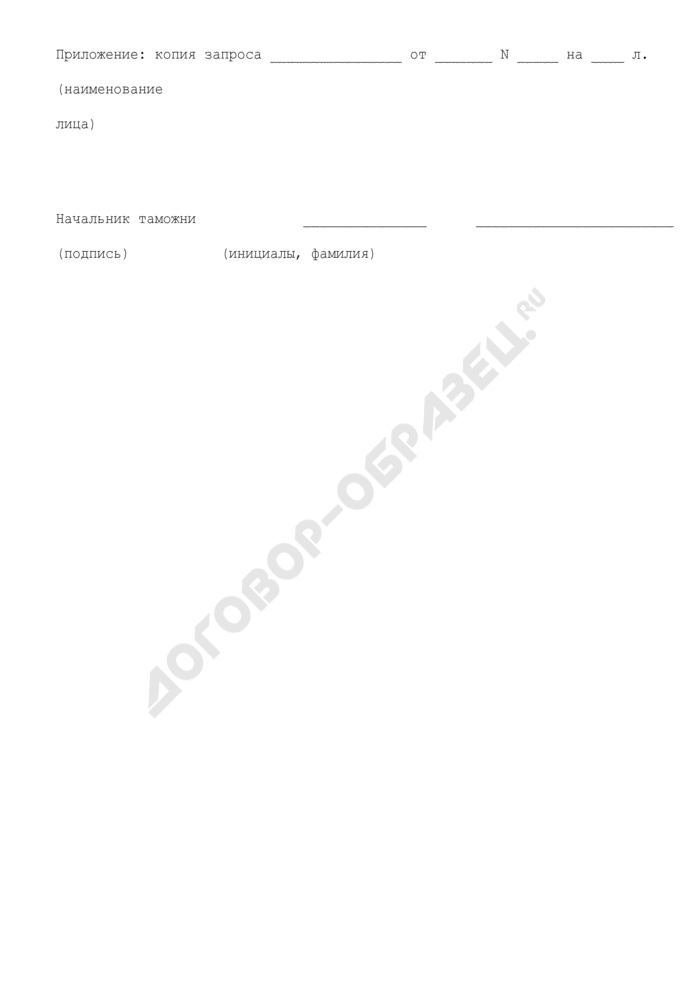 Письмо о направлении запроса о проверке информации о выпуске товаров, ввезенных на таможенную территорию Российской Федерации. Страница 2