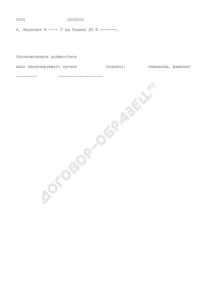 Письмо о направлении лицензии Федеральной службы безопасности Российской Федерации по техническому обслуживанию шифровальных (криптографических) средств. Страница 2