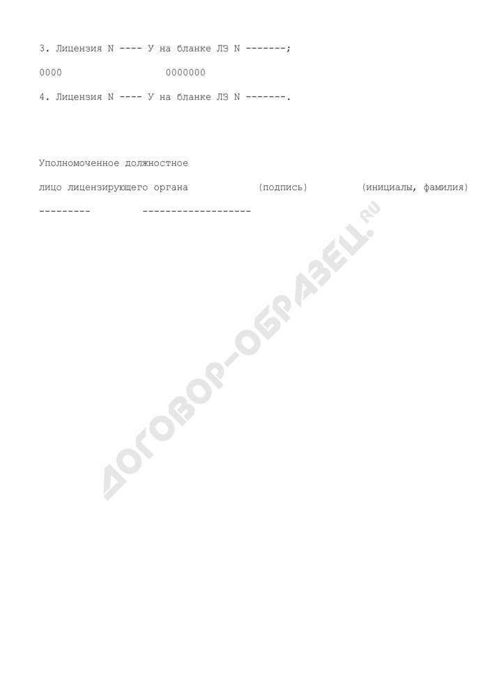 Письмо о направлении лицензии Федеральной службы безопасности Российской Федерации по распространению шифровальных (криптографических) средств. Страница 2