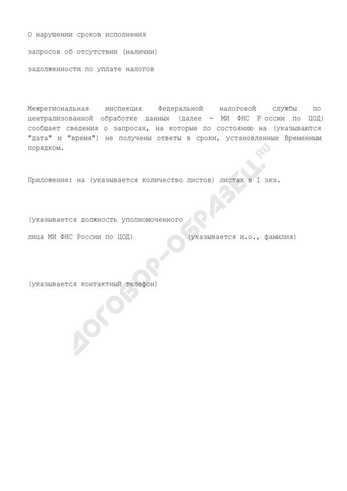 Письмо о нарушении сроков исполнения запросов об отсутствии (наличии) задолженности по уплате налогов. Страница 2