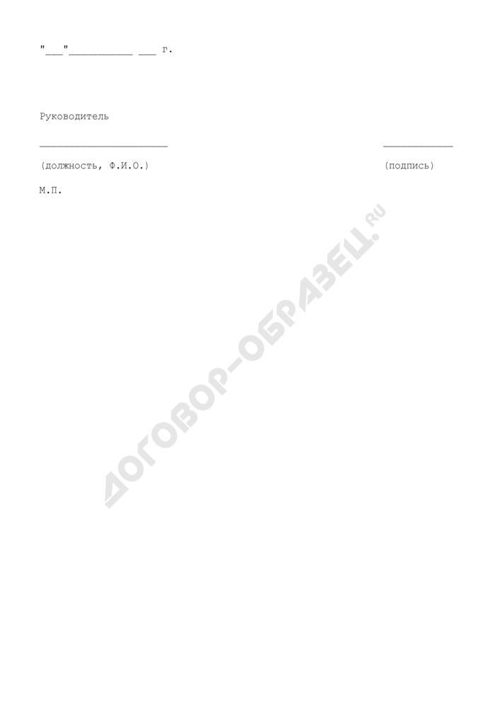 Письмо о передаче прав на недвижимость. Страница 2