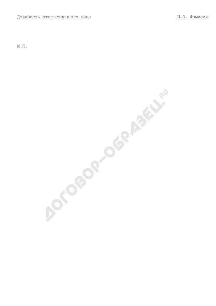 Письмо о предложении расторжения соглашения об осуществлении туристско-рекреационной деятельности на территории особой экономической зоны (образец). Страница 2