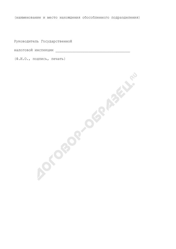 Письмо о представлении налогоплательщиком-организацией сообщения о создании обособленного подразделения. Страница 2