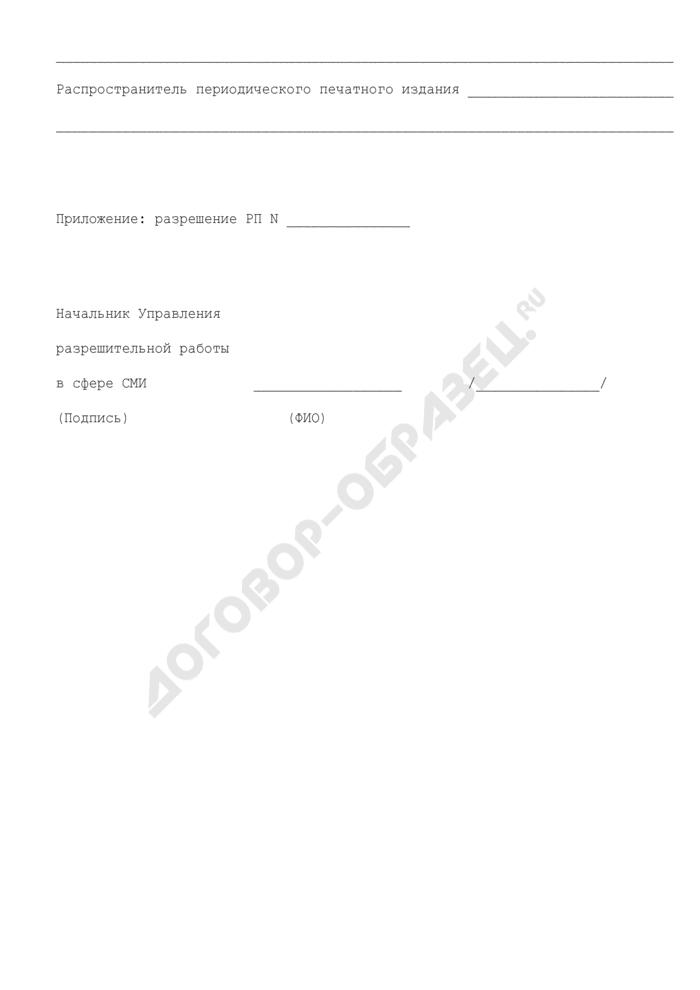 Письмо о принятии решения о выдаче разрешения на распространение продукции зарубежного периодического печатного издания на территории Российской Федерации (образец). Страница 2