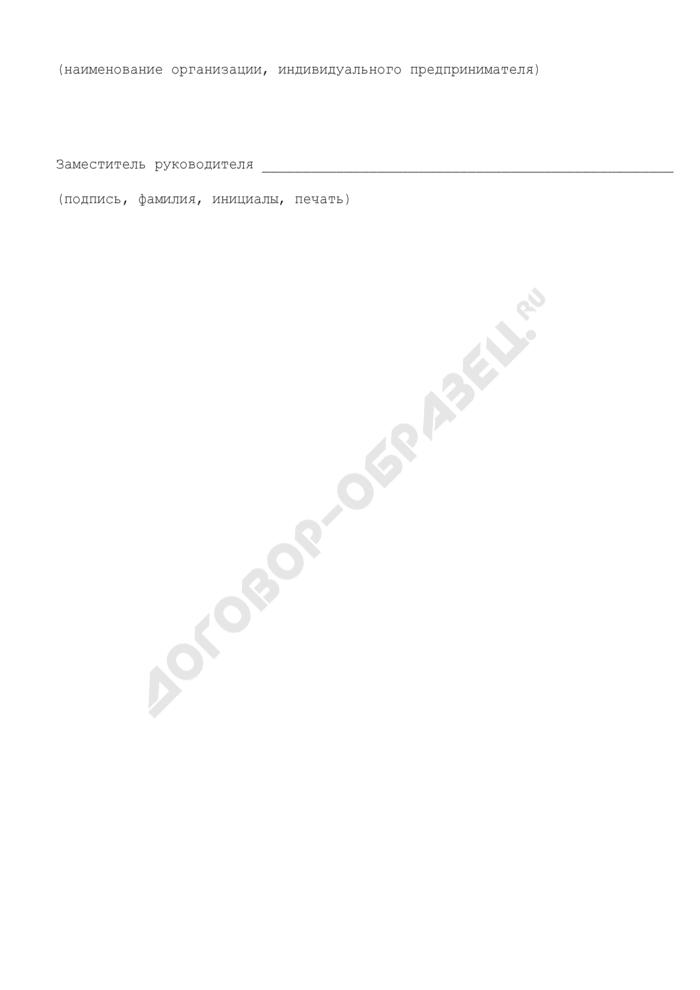 Письмо о приостановлении действия решения (заключения) на трансграничное перемещение озоноразрушающих веществ и содержащей их продукции или его отмене (образец). Страница 2