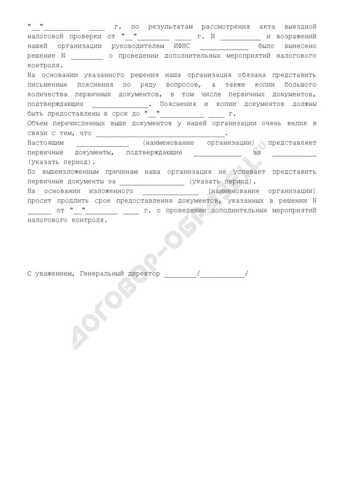 Письмо о продлении срока предоставления документов, необходимых для проведения дополнительных мероприятий налогового контроля. Страница 1