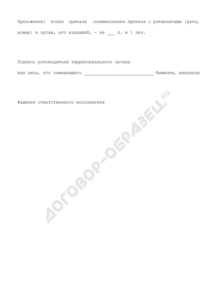 Письмо об аннулировании разрешения на выбросы загрязняющих веществ в окружающую среду (образец). Страница 2