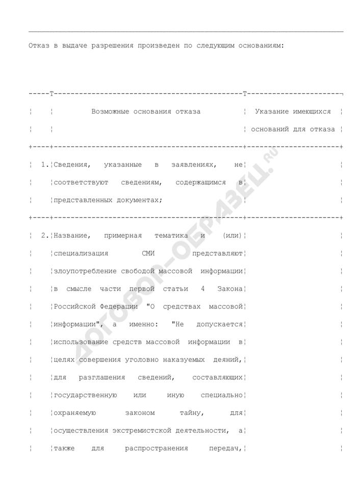 Письмо об отказе в выдаче разрешения на распространение продукции зарубежного периодического печатного издания на территории Российской Федерации (образец). Страница 2