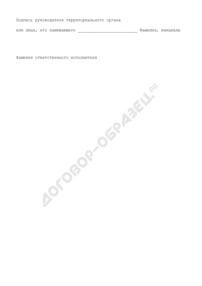 Письмо об отказе в выдаче разрешения на выбросы (разрешения на сбросы) загрязняющих веществ в окружающую среду (образец). Страница 2