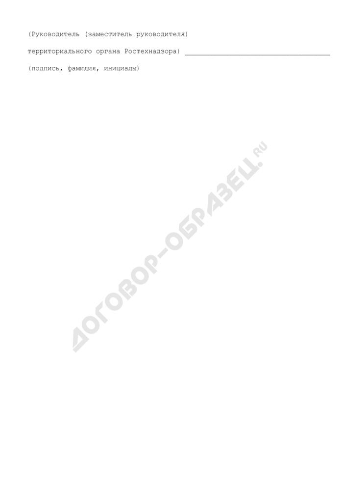 Письмо об отказе в выдаче решения (заключения) на трансграничное перемещение озоноразрушающих веществ и содержащей их продукции (образец). Страница 2