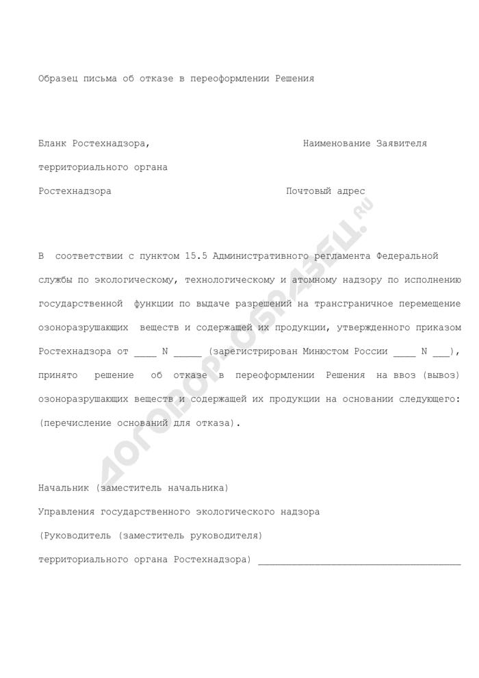 Письмо об отказе в переоформлении решения (заключения) на трансграничное перемещение озоноразрушающих веществ и содержащей их продукции (образец). Страница 1
