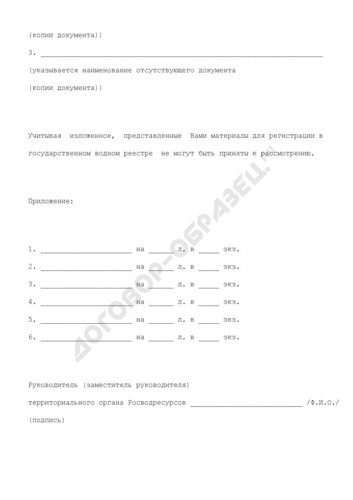 Письмо об отказе в рассмотрении вопроса о регистрации в государственном водном реестре (образец). Страница 2