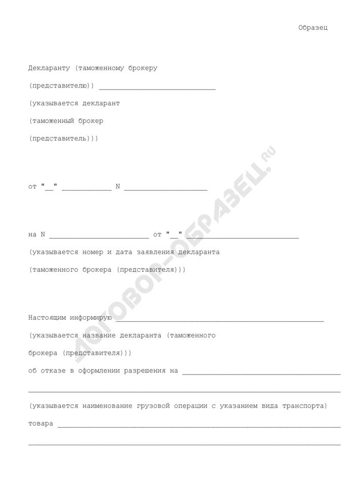 Письмо об отказе в оформлении разрешения на погрузку и (или) перегрузку (перевалку) товаров по грузовой таможенной декларации (образец). Страница 1