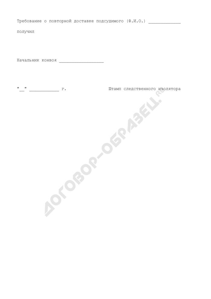 Письмо повторного вызова подсудимых, содержащихся под стражей в судебное заседание. Форма N 22. Страница 2