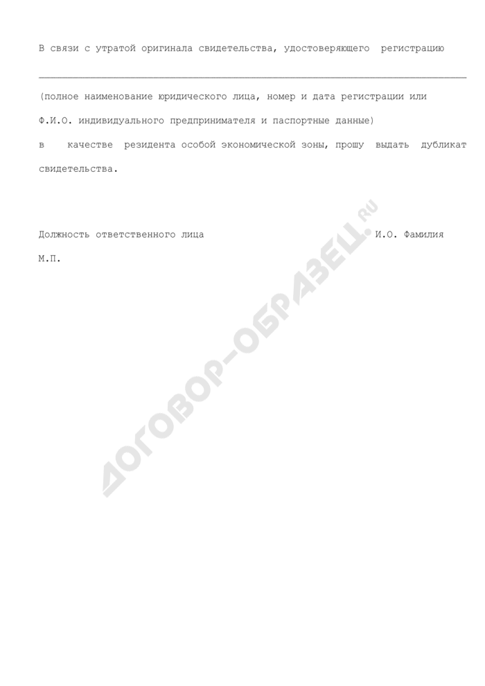 Письмо резидента туристско-рекреационной особой экономической зоны о замене свидетельства (образец). Страница 2
