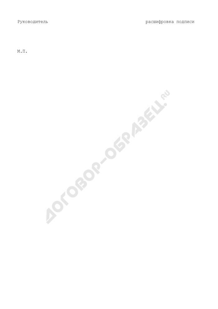 Письмо с контактной информацией лиц, уполномоченных для проведения электронного документооборота между транспортными организациями, осуществляющими на территории Московской области перевозки пассажиров транспортом общего пользования, оборудованным автоматизированной системой контроля оплаты проезда. Страница 2