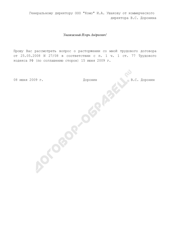 Письмо с предложением о расторжении трудового договора по соглашению сторон (пример 1). Страница 1