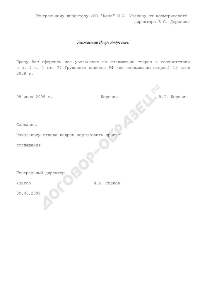 Письмо с предложением о расторжении трудового договора по соглашению сторон (пример 2). Страница 1