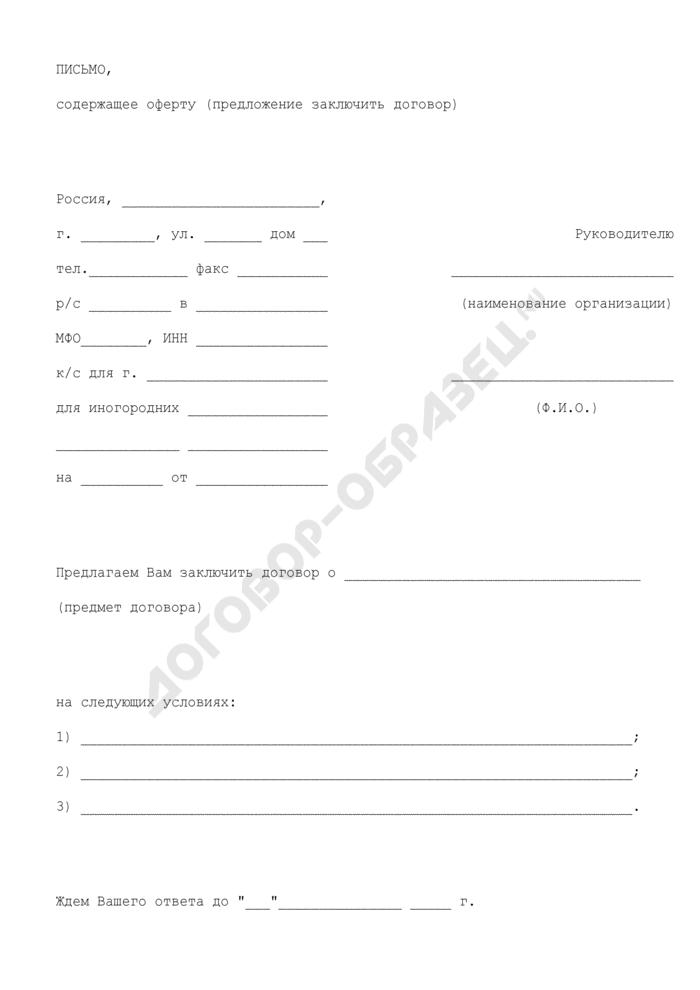 Письмо, содержащее оферту (предложение заключить договор). Страница 1